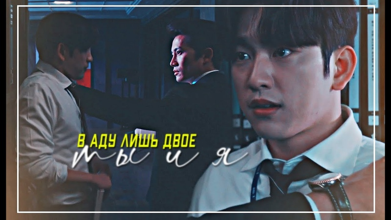 BL Kang Yo Han ✘ Kim Ga On ► в аду лишь двое Дьявольский судья The Devil Judge 2EP