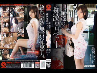 Suzumura Airi [ABP-163]{Порно Хентай Hentai Javseex  Porno Brazzers Gangbang Molester Squirting Аниме Anime}