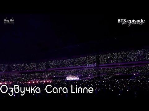 Озвучка by Cara Linne Последние концерты тура BTS @ 'LOVE YOURSELF SPEAK YOURSELF' в Сеуле