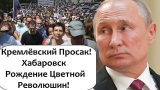 КРЕМЛЬ В СТУПОРЕ! В МИРЕ ГОВОРЯТ О ХАБАРОВСКЕ, А В РОССИИ СМИ МОЛЧАТ! ЖИРИНОВСКИЙ ПЕРЕОБУЛСЯ!