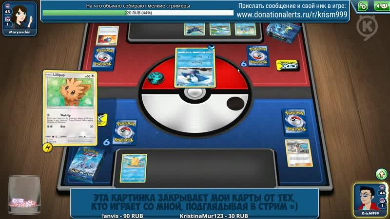 Креативный канал Криса Карточные Покемоны 2020 Pokemon TCG Online ► запись стрима 28 15 03 2020