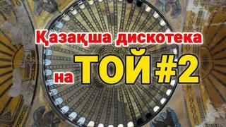Казахские ТОЙ песни. Песни на казахском языке на свадьбу #2