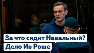 Дело Ив Роше. За что сидит Навальный. Разоблачение пропаганды [Коротко о главном]