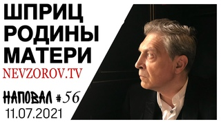 Невзоров.Лукашенко и 10 тыс $, прививки, крематорий, Каннский фестиваль, Ленин и Ленина.