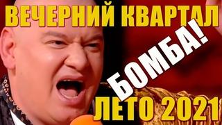 Украинские казаки и КГБ - Подборка смешных ржачных и угарных номеров ЛЕТО 2021 Вечерний Квартал