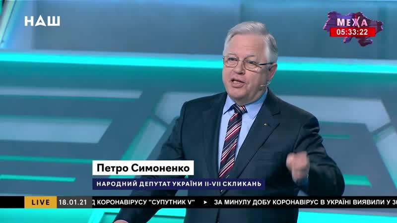СИМОНЕНКО Україна стала плацдармом американців проти Росії МАРАФОН НАШ 18 01 2