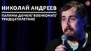Николай Андреев - Папины дочки / Тридцатилетние / Военкомат СК17