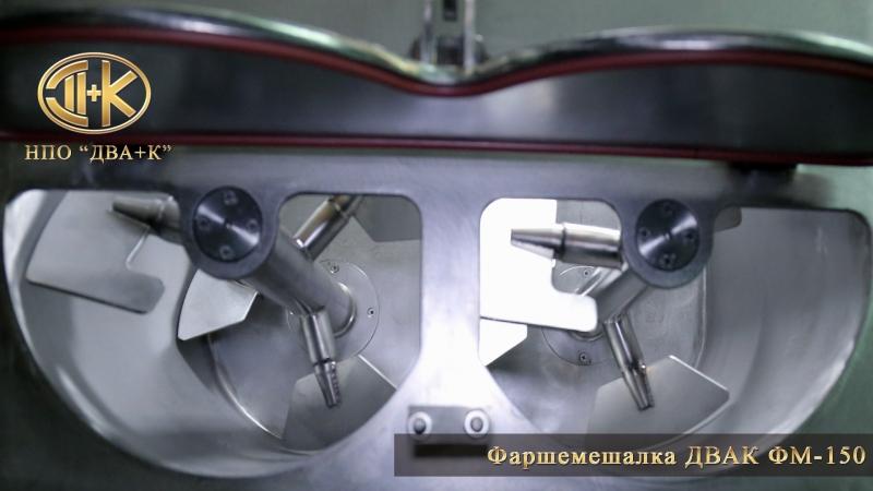 Фаршемешалка лопастная ДВАК М150