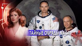 Тайны обряды NASA. Тайны Чапман. ().