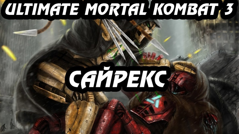САЙРЕКС РАЗРЫВАЕТ Cyrax Ultimate Mortal Kombat 3 Sega