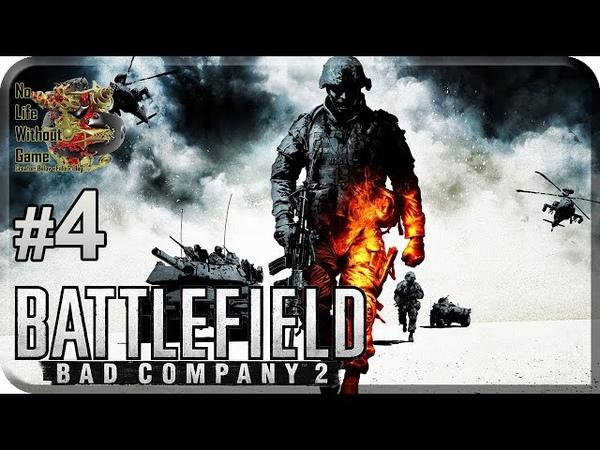 Battlefield Bad Company 2 4 В Небо Прохождение на русском Без комментариев