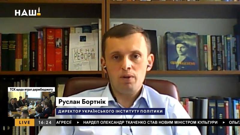 Бортнік Зеленський намагається сидіти на кількох кріслах це погана якість Президента НАШ 04 06