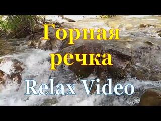 Горная речка / 30 минут глубокой Релаксации / Звуки Природы / Relaxing noise of the Mountain River