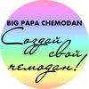 Bigpapa Chemodan