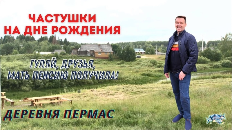 Гуляй друзья мать пенсию получила Частушки с днем рождения Деревня Пермас Семья Кудринских
