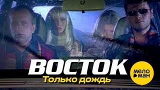 ВОСТОК - Только дождь (Official Video) 1996