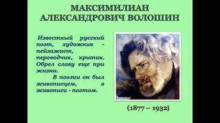 Виртуальная галерея «Лики творчества Максимилиана Волошина»
