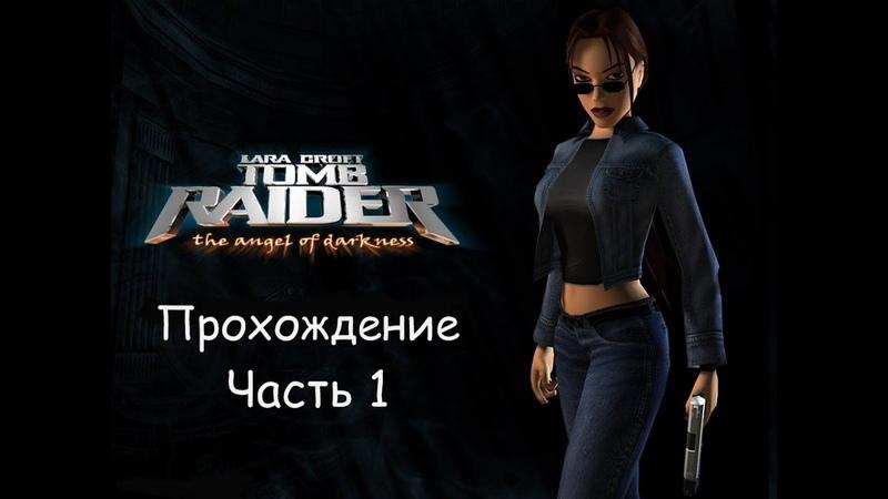 Tomb Raider The Angel of Darkness часть 1 В бегах от полиции