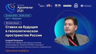 Лекторий Архипелага 2121: Ставки на будущее в геополитическом пространстве России