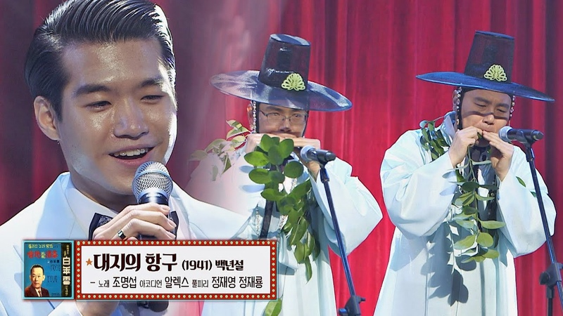 전통악기 와 함께하는 조명섭 Jo Myeong Seop 의 '대지의 항구'♬ feat 풀피리 형제 막나가쇼 makshow 16회