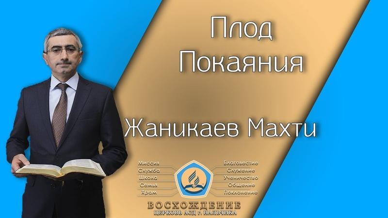 Плод покаяния Жаникаев Махти Запись за 19 06 2021