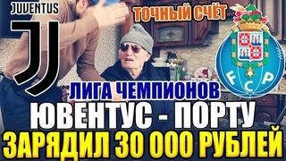 ШОК! ЗАРЯДИЛ 30 000 РУБЛЕЙ НА ЮВЕНТУС-ПОРТУ! ПРОГНОЗ ДЕДА ФУТБОЛА, ЛИГА ЧЕМПИОНОВ, ТОЧНЫЙ СЧЁТ!