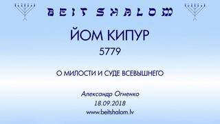 Канун ЙОМ КИПУР 5779 «О МИЛОСТИ И СУДЕ ВСЕВЫШНЕГО»  А.Огиенко ()