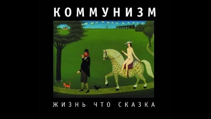 Коммунизм Жизнь что сказка 1989 ГрОб рекордс
