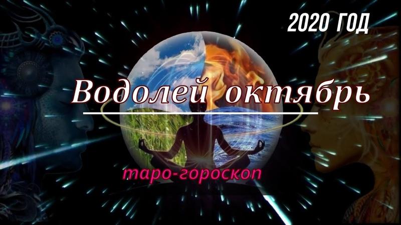 Водолей октябрь 2020 год
