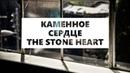 Life Healing. Каменное сердце. Процесс. Надежда Щёкотова