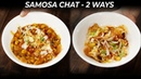 Samosa Chaat Recipe - 2 Ways Hot Ragda Samosa Cold Chat - CookingShooking
