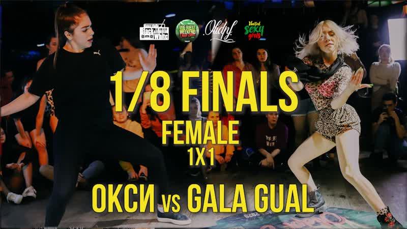 1 8 FINALS DANCEHALL FEMALE ОКСИ VS GALA GUAL USG GUEST WEEKEND