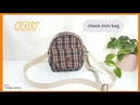 DIY Check Mini Bag/체크 미니백 만들기/Cross body bag/크로스백 만들기/가방 만들기