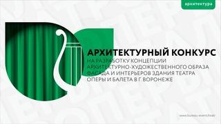 Архитектурный конкурс_Воронежский государственный театр оперы и балета