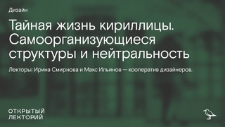 Ирина Смирнова, Максим Ильинов: «Тайная жизнь кириллицы»