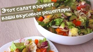 Беспредельно вкусный салат, всегда мало.