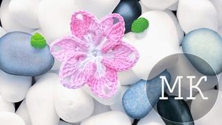 Вяжем нежный цветок крючком. How to crochet a cute flower