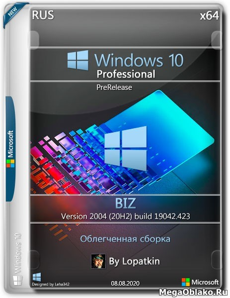 Windows 10 Pro x64 20H2.19042.423 PreRelease BIZ (RUS/2020)