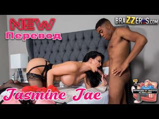 Jasmine Jae Русские титры big tits порно секс инцест porno sex  milf перевод на Русском