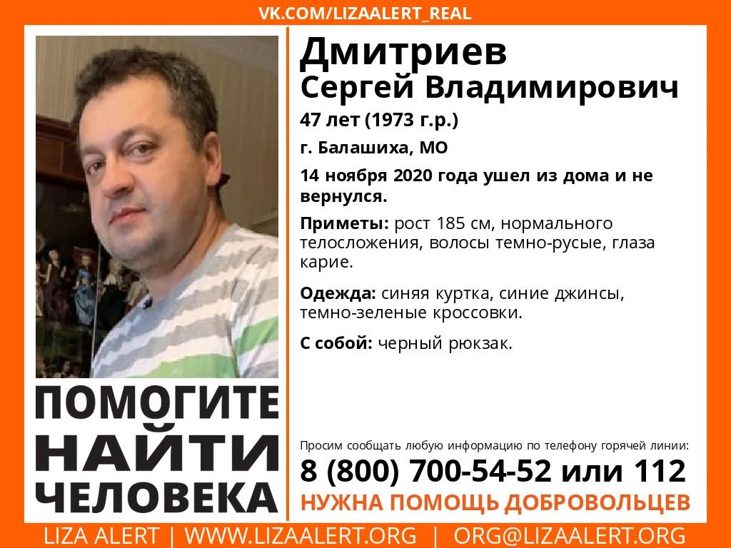Внимание! Помогите найти человека! Пропал #Дмитриев Сергей Владимирович, 47 лет, г