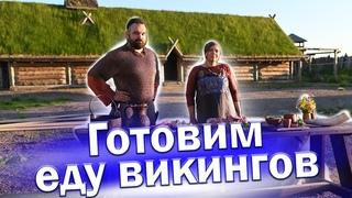 Как приготовить еду для пира викингов? Что ели викинги? Средневековая кулинария