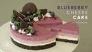 노오븐! (ღ˘◡˘ღ) 오레오 블루베리 치즈케이크 만들기 : No-Bake Oreo Blueberry Cheesecake : ブルー1