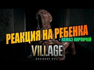 Реакция на Ребенка - Резик Виллаге / RE Village
