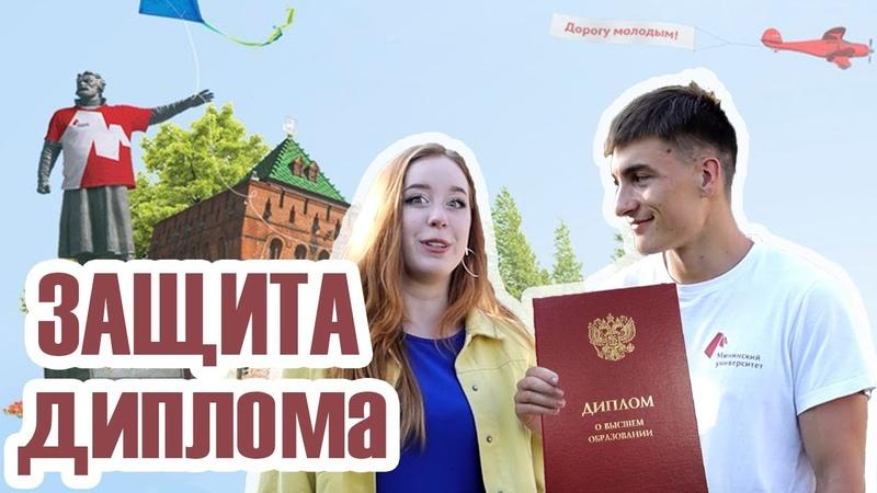 Защита диплома в МИНИНСКОМ УНИВЕРСИТЕТЕ 2020