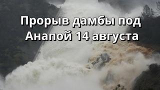 Прорыв дамбы в Анапе  Шторм на Чёрном море