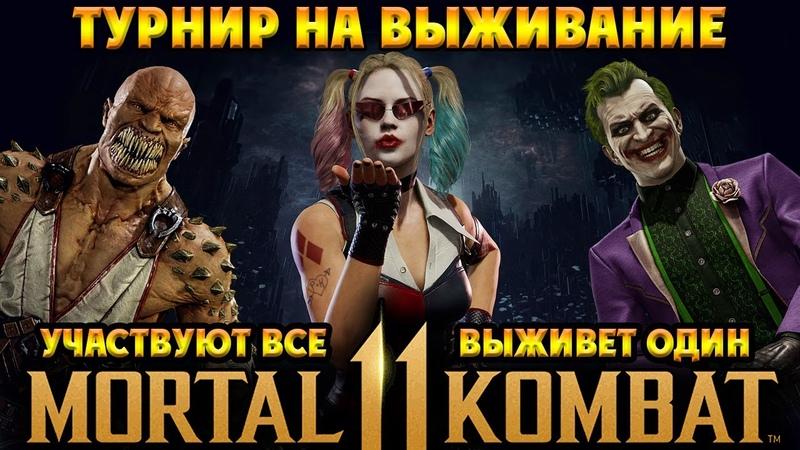 Mortal Kombat 11 ТУРНИР ПоследнийБоец 7 каждые 100 лайков=Воскрешение