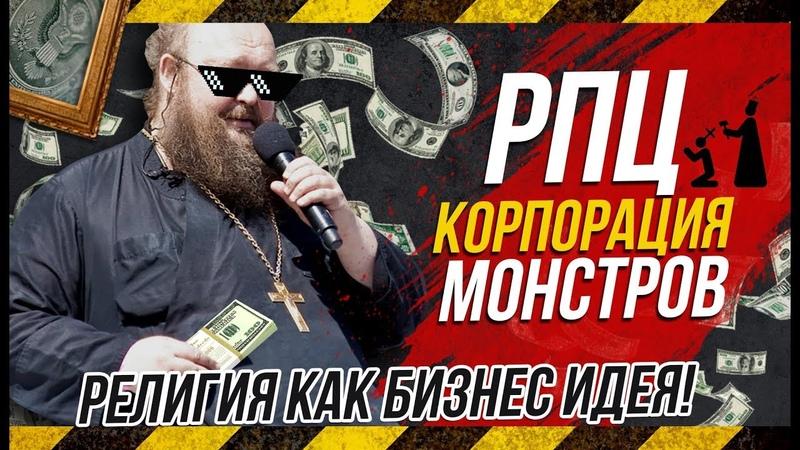 ✔Игра престолов ЗАО РПЦ корпорация монстров Доходы патриарха Оскорбление чувств