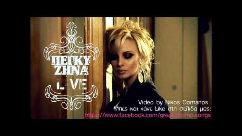 Peggy Zina Live @ Pyli Axiou Part2 HQ