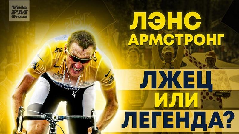 7 НЕ ЧЕСТНЫХ ПОБЕД НА ТУР ДЕ ФРАНС Лэнс Армстронг Триатлон Победы на Тур де Франс Допинг