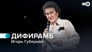 Дифирамб / Игорь Губерман //